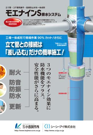 モエナインS排水システム カタログ