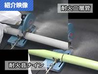 防音排水管耐火音ナイン 紹介動画