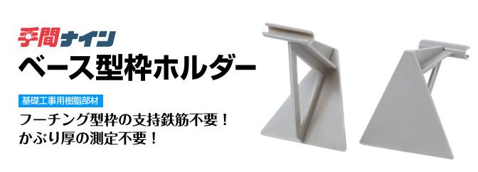 手間ナイン ベース型枠ホルダー